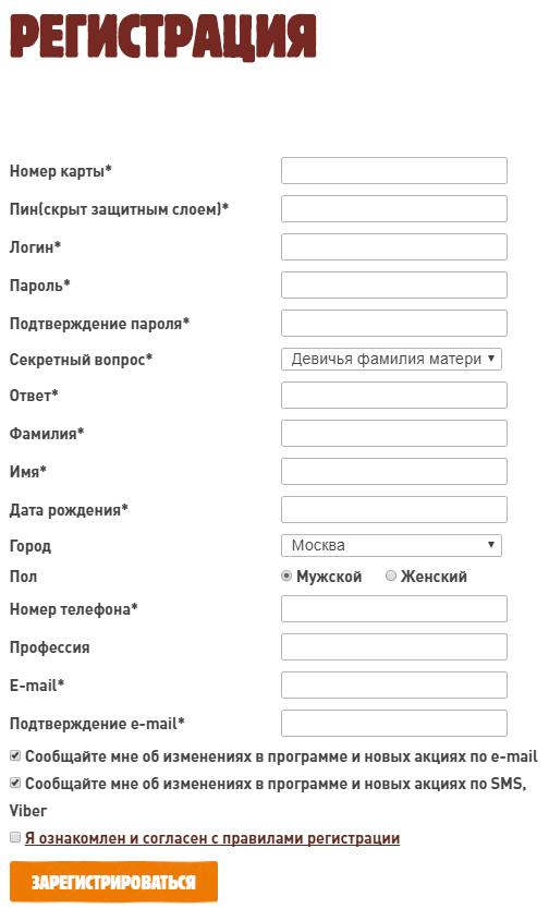 Форма регистрации и активации карты бургер кинг на официальном сайте bkcard new ru