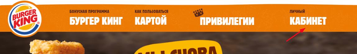 кнопка личный кабинет для скидочной карты Burger King
