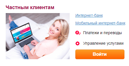 вход в Уральский банк реконструкции и развития