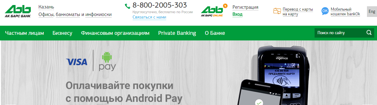 акбарсбанк банк онлайн личный кабинет ренкредит онлайн