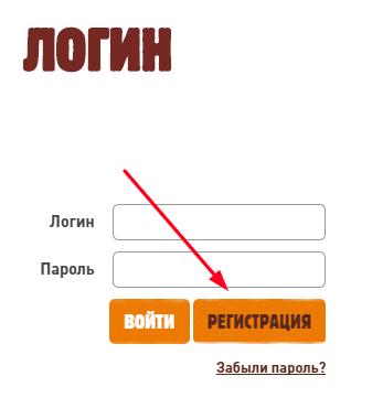 кнопка регистрации на сайте дисконтной программы Burger king