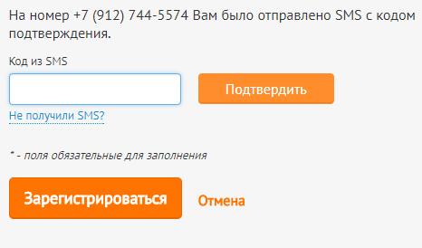 подтверждение номера в личном кабинете DNS