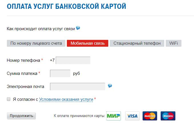 Положить деньги на телефон Летай через банковскую карту.