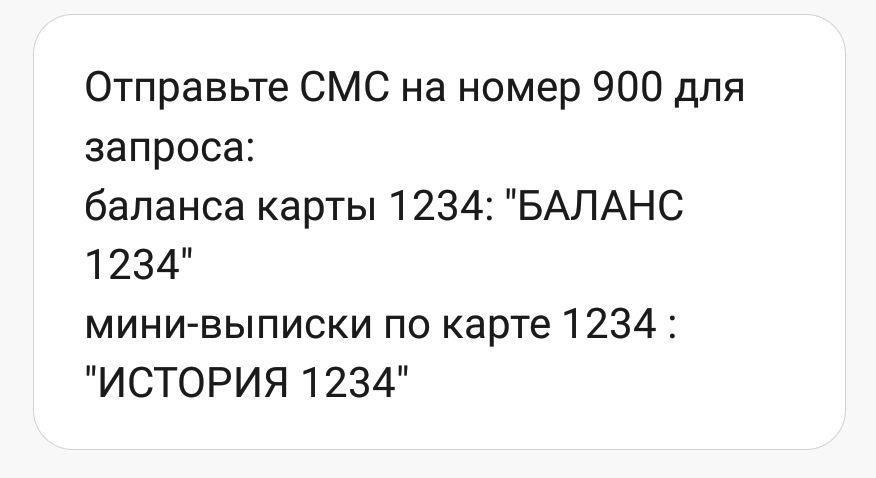 СМС команды для проверки баланса карты Сбербанка