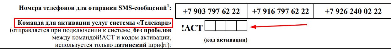 Как активировать СМС перевод газпромбанк